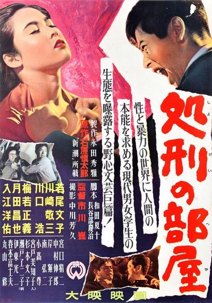 《处刑的房间》海报