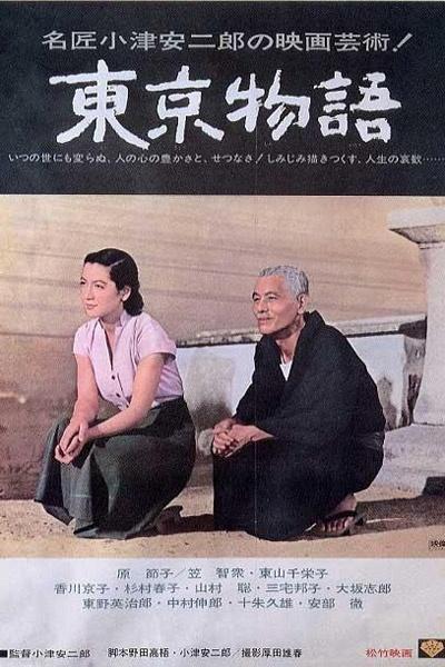 《东京物语》海报