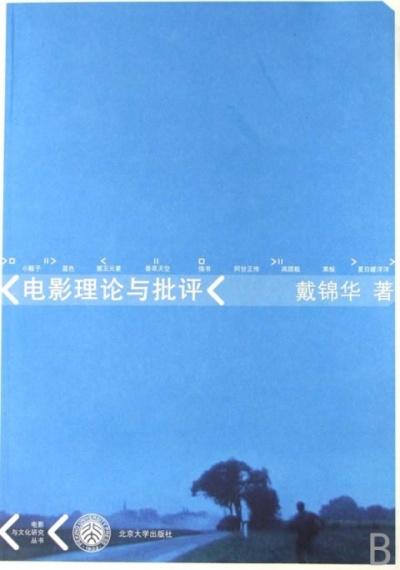 《电影理论与批评手册》封面