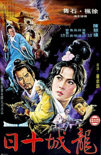 《龙城十日》电影海报