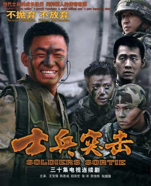 《士兵突击》电视剧海报
