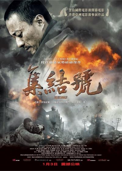 《集结号》电影正式海报