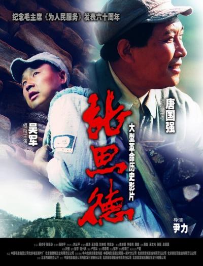 《张思德》电影正式海报