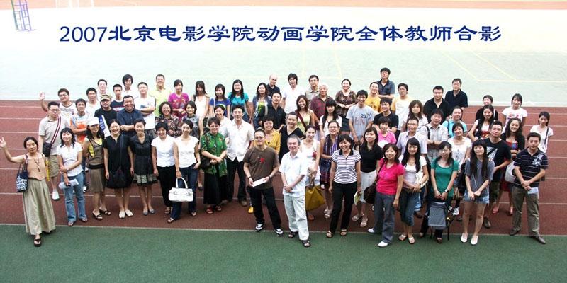 2007年北京电影学院动画学院全体教师合影图片