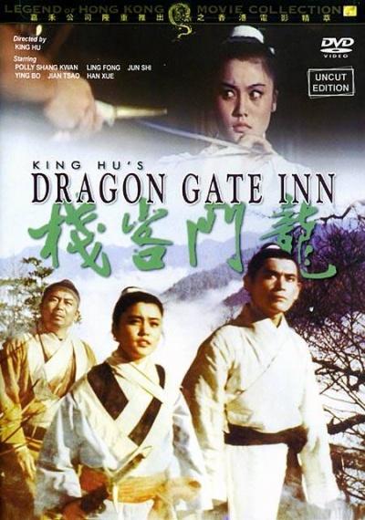 《龙门客栈》DVD封面