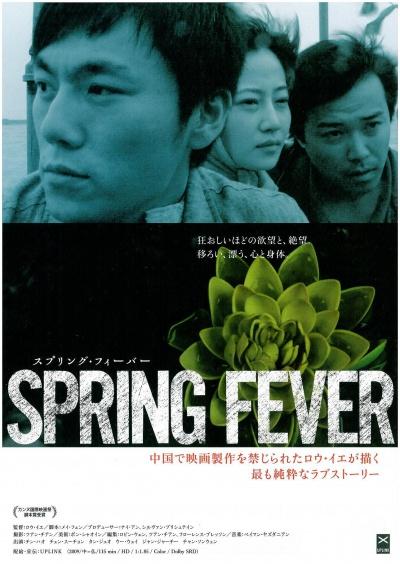 《春风沉醉的夜晚》日版海报