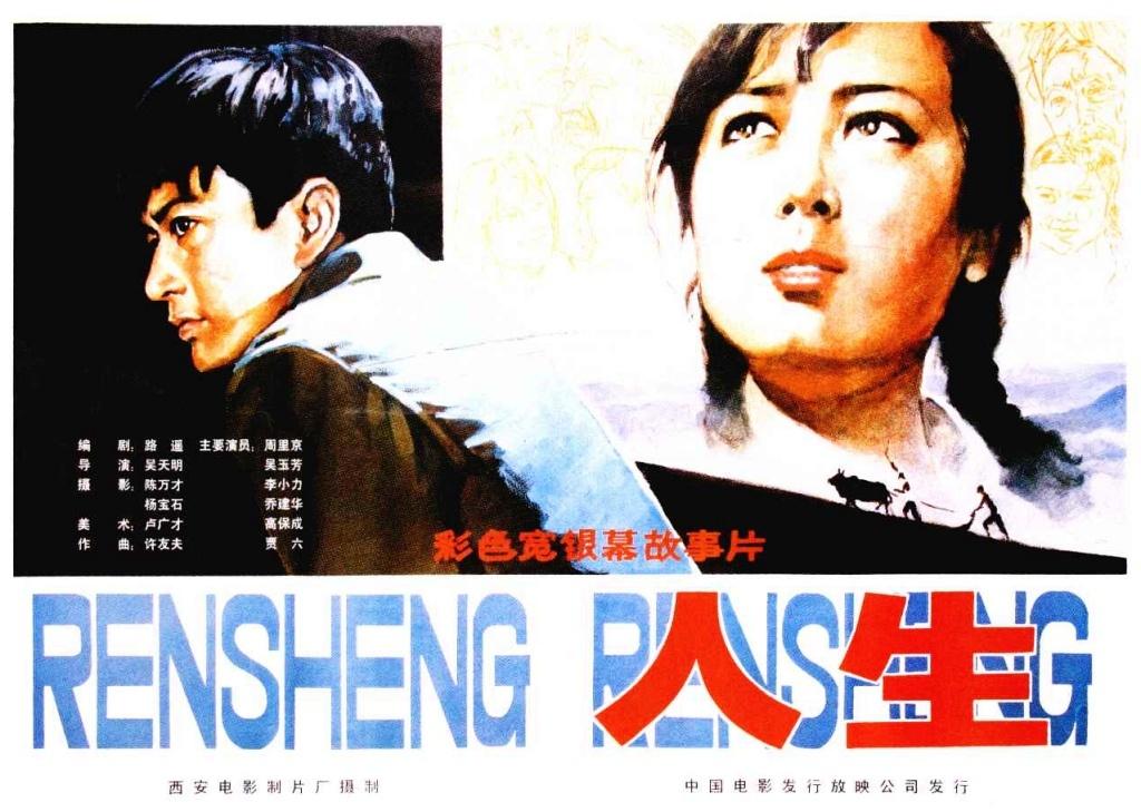路遥成名小说《人生》改变的同名电影由著名导演吴天明执导