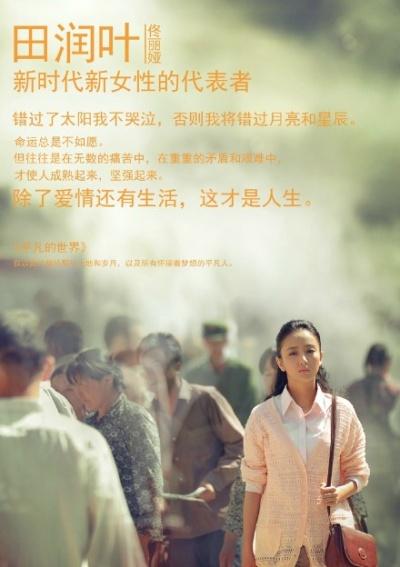 电视剧《平凡的世界》中的田润叶由佟丽娅扮演