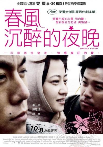 《春风沉醉的夜晚》台湾海报