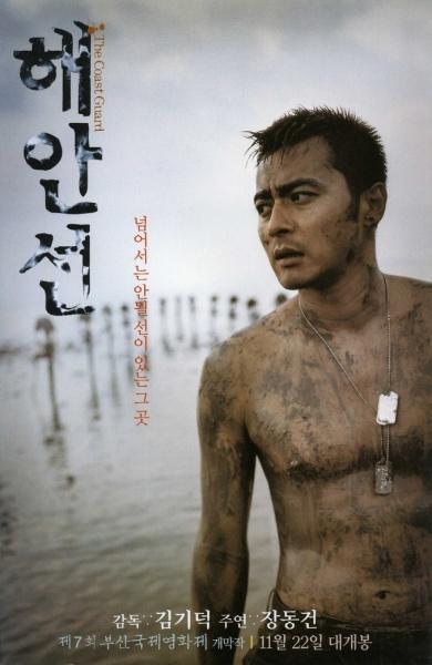 《海岸线》韩国正式海报