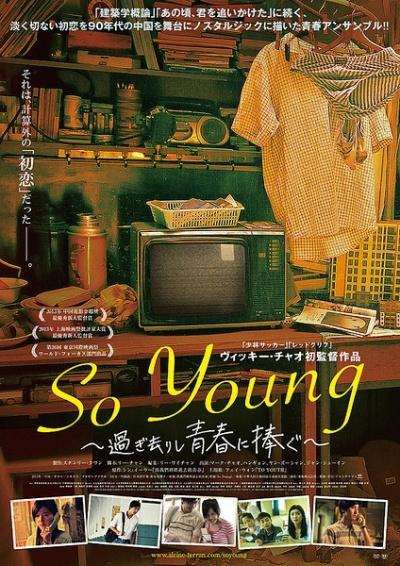 《致我们终将逝去的青春》日本海报