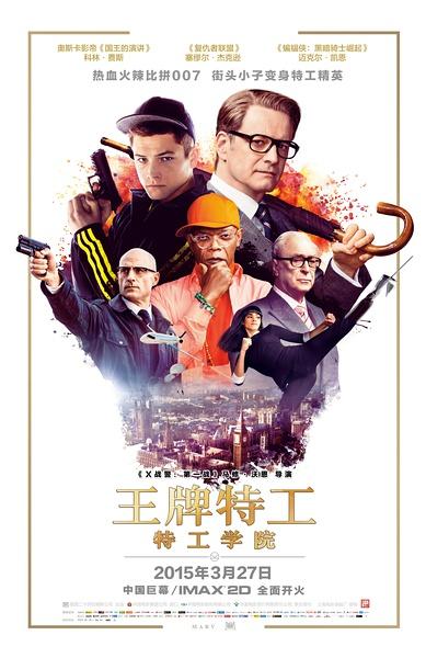 《王牌特工:特工学院》海报
