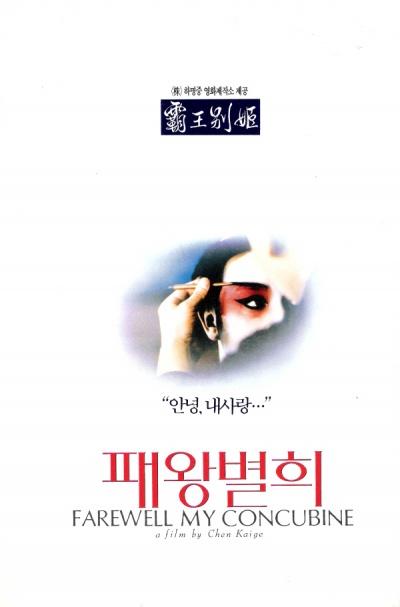 《霸王别姬》韩国版海报