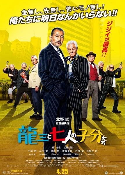北野武最新影片《龙七和他的七人组》海报