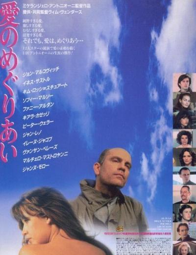 《云上的日子》日本版电影海报