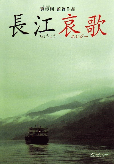 《三峡好人》日本海报