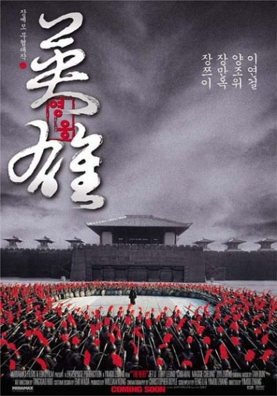 《英雄》韩国海报