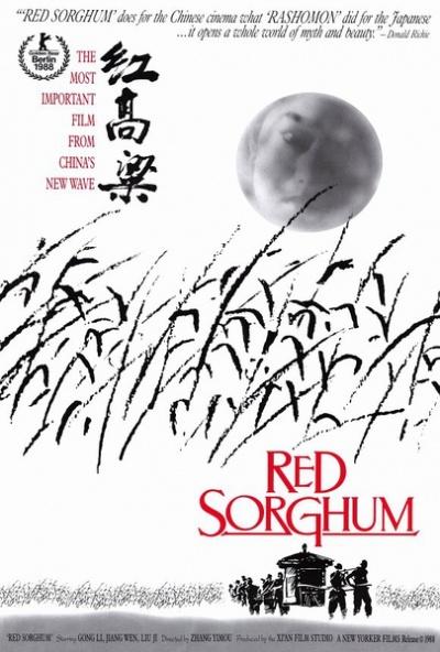 《红高粱》海报