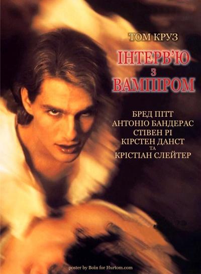 《夜访吸血鬼》海报