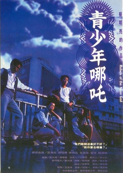 《青少年哪吒》海报