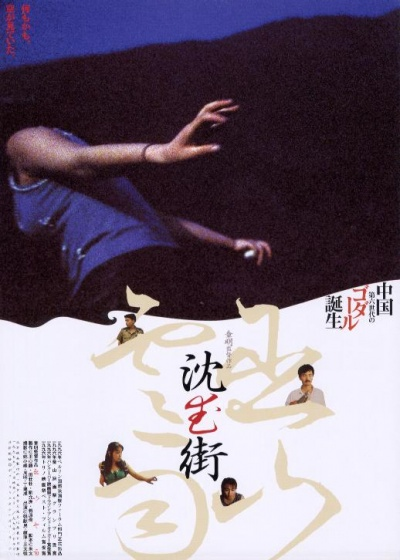 《巫山云雨》海报
