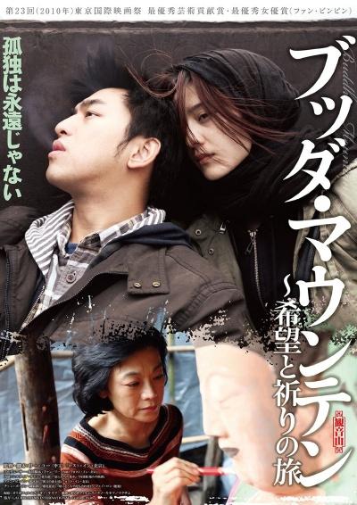 《观音山》日本海报