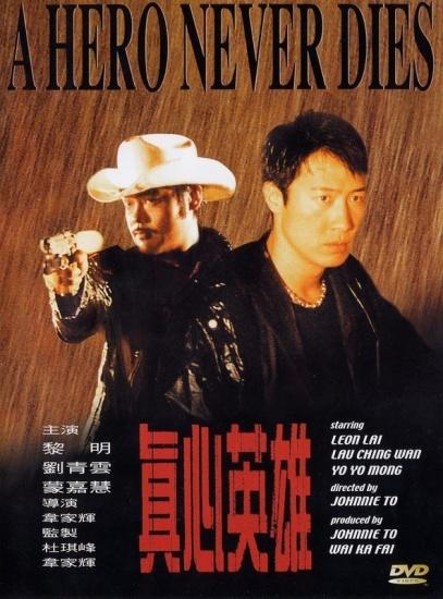 《真心英雄》DVD封面