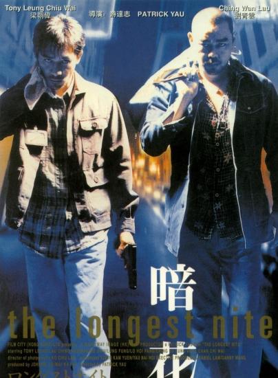 《暗花》电影正式海报