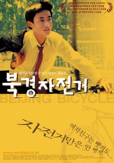 《十七岁的单车》韩国版海报
