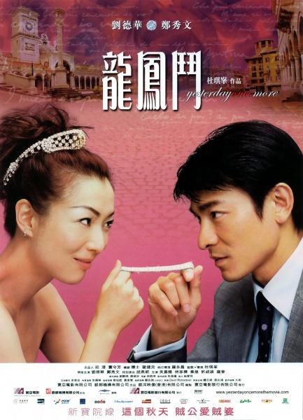《龙凤斗》电影海报