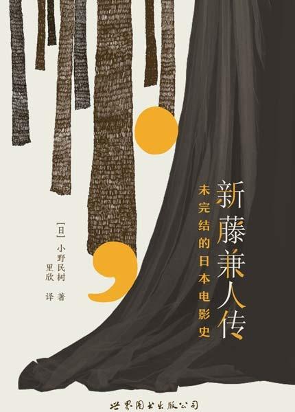 世图出品:《新藤兼人传:未完结的日本电影史》