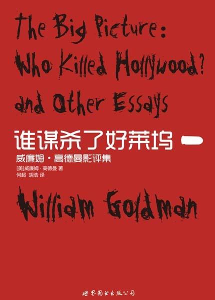 世图出品:《谁谋杀了好莱坞:威廉姆·高德曼影评集》