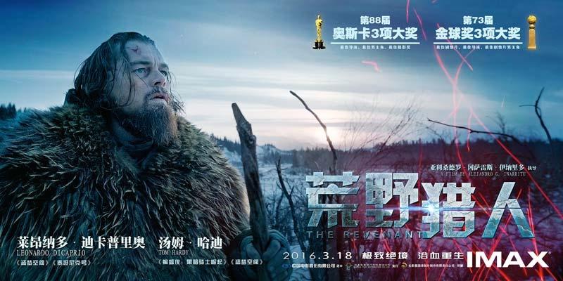 《荒野猎人》中文版海报