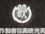 """史料:在""""满洲""""创建日本的梦工厂?"""