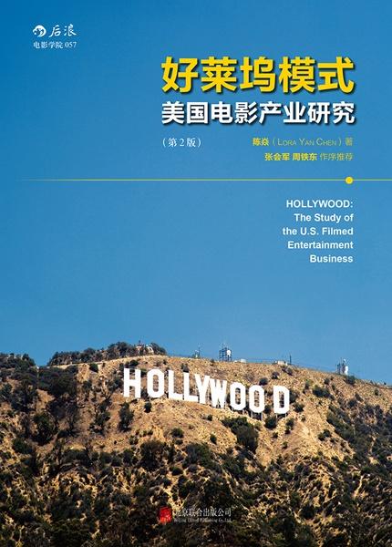 后浪出品:《好莱坞模式:美国电影产业研究》