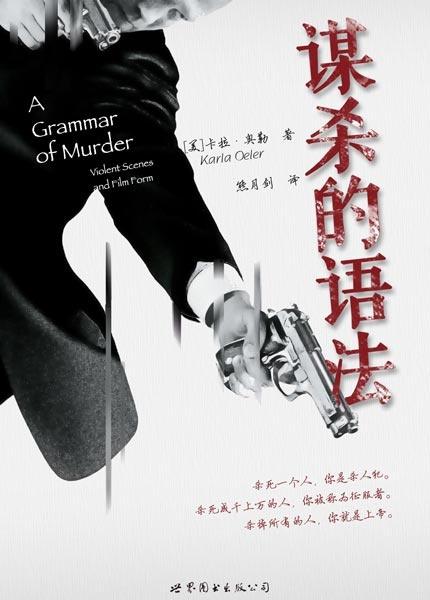 本文选自世图出品:《谋杀的语法》
